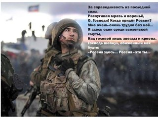 """Снова доносится эхо: """"Путин введи войска"""""""