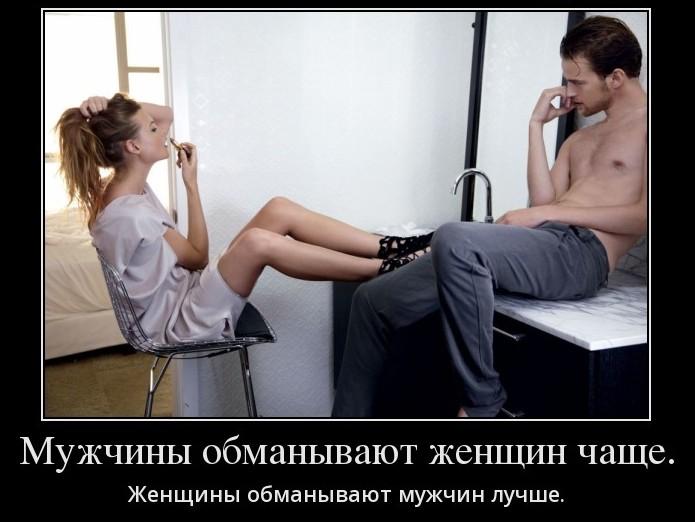 Смешные демотиваторы мужчина и женщина