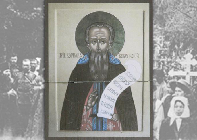 В поисках забытого Святого