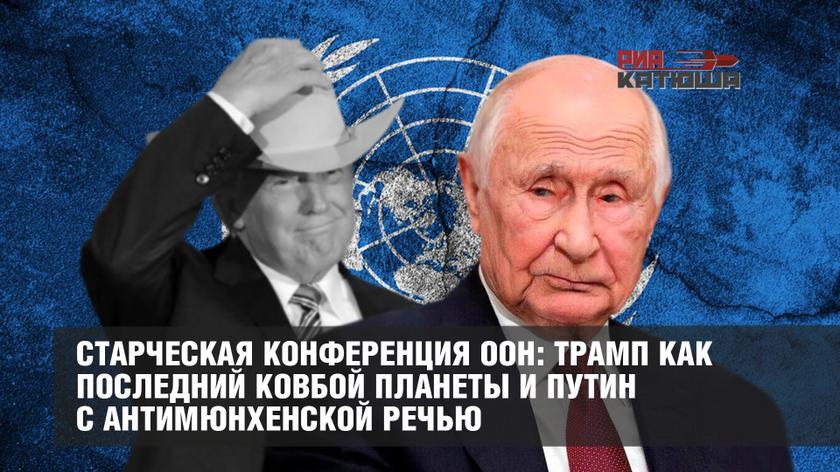 Старческая конференция ООН: Трамп как последний ковбой планеты и Путин с антимюнхенской речью