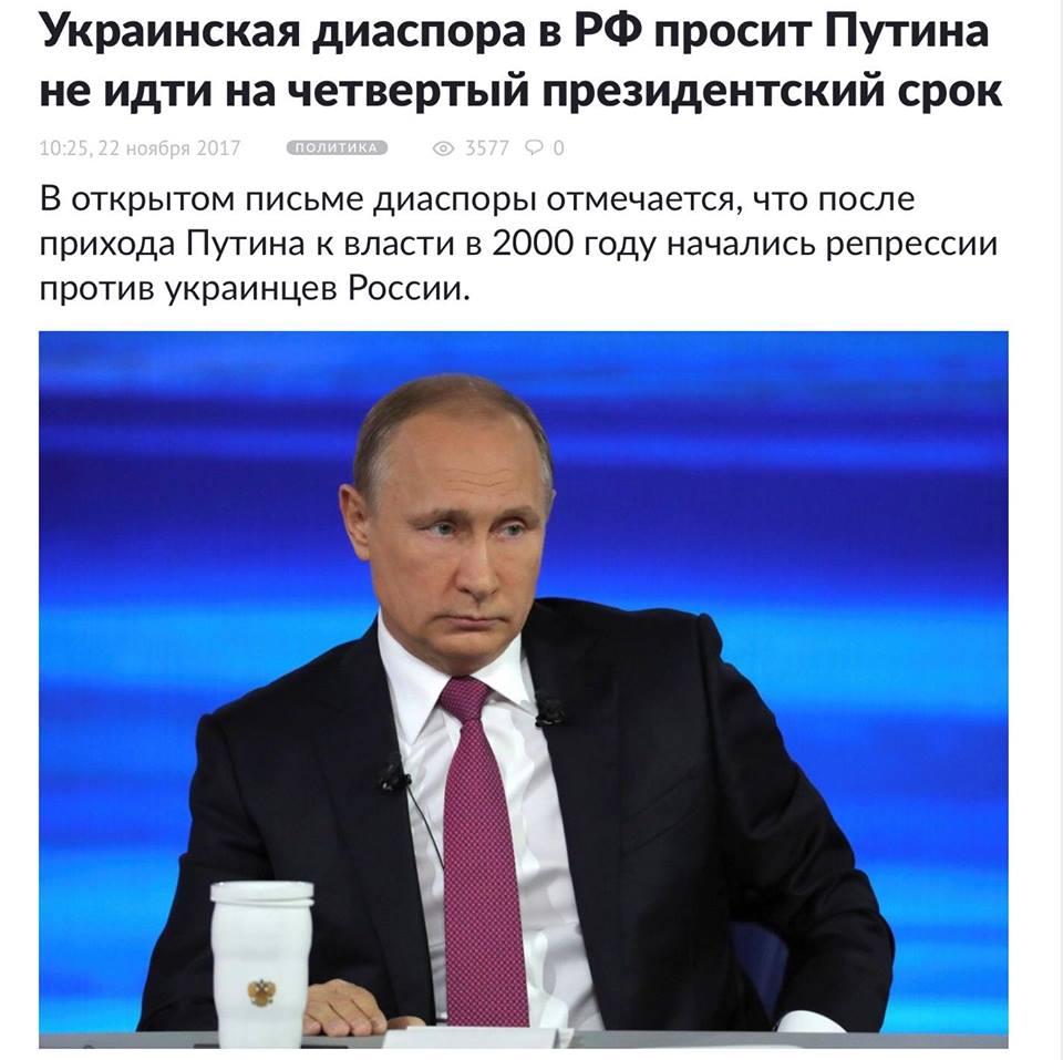 Из серии «это фиZдец, дорогая редакция» или Во всём виноват Путин!!! Украинцы России против Путина