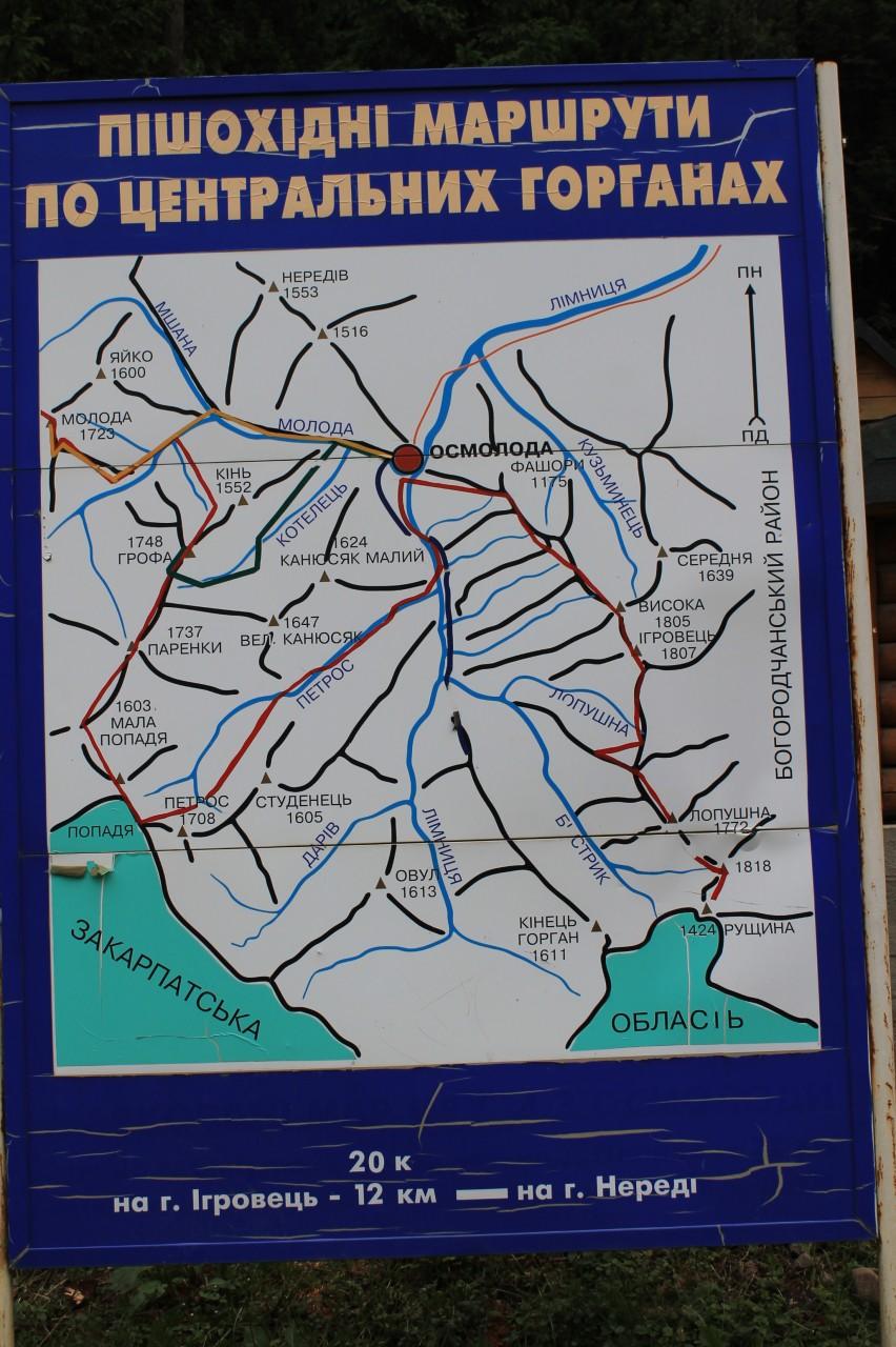 Из похода по Карпатским Горганам