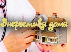 Создание доброй энергетики дома.
