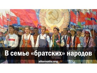 В семье «братских» народов история,россия