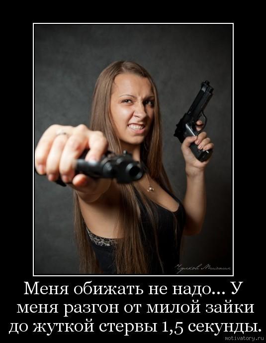 Не обижайте женщину в смешных картинках