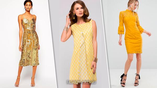 Встречаем год желтой свиньи — в желтом: 34 платья на зависть коллегам