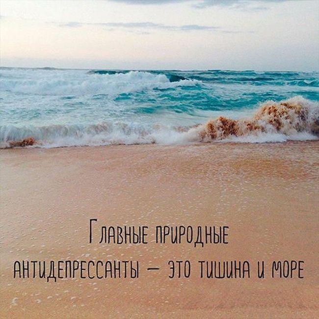 Картинки с надписями на море