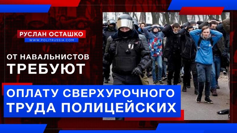 От навальнистов требуют оплату сверхурочного труда полицейских
