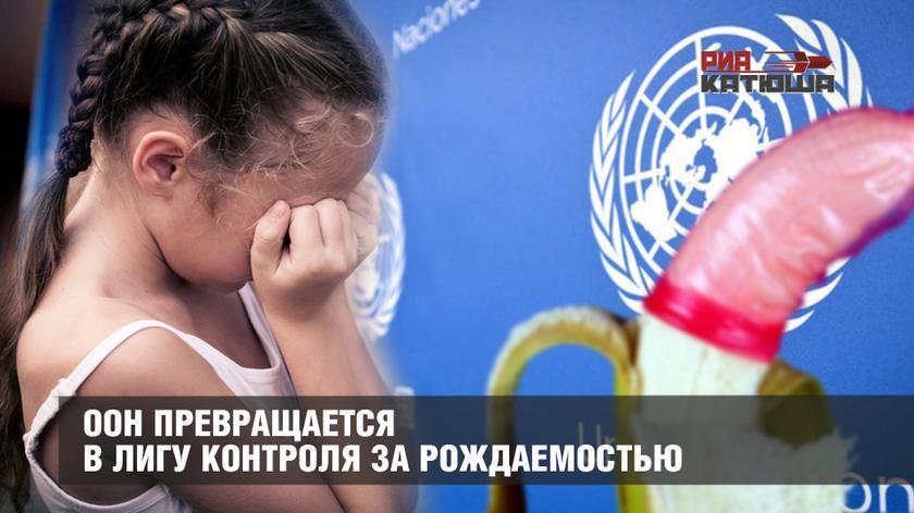 ООН превращается в Лигу контроля за рождаемостью