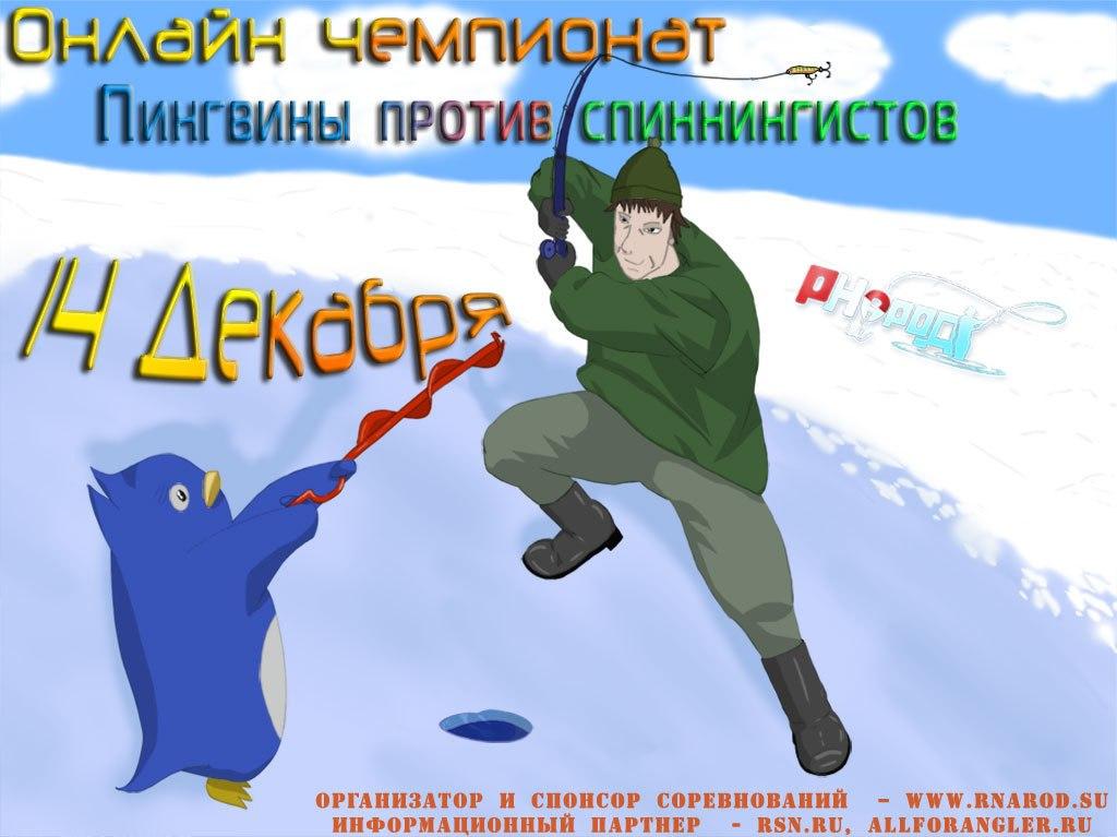 Онлайн-чемпионат «Пингвины против спиннингистов»