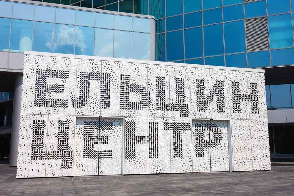Закрыть Ельцин-центр? Общественность возмущена акциями «рассадника» русофобии в Екатеринбурге