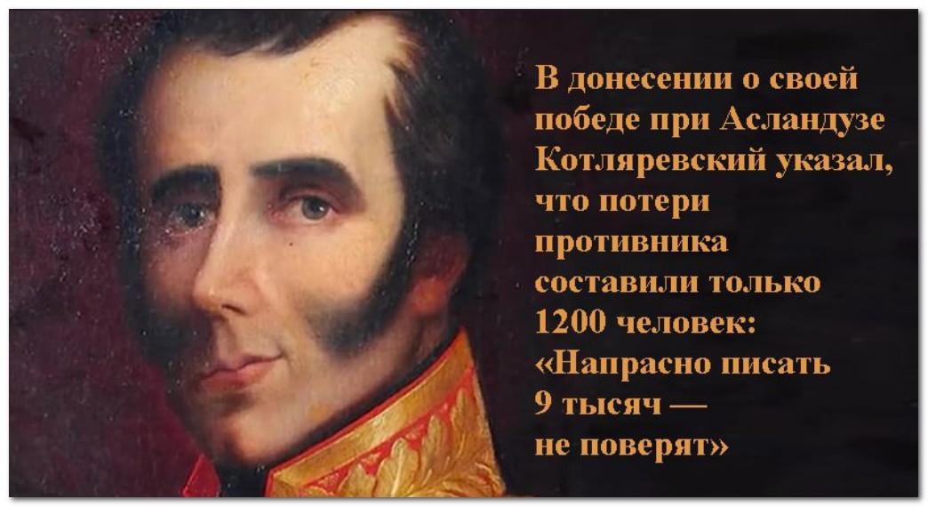 Как двухтысячный русский отряд Котляревского сокрушил персидскую двадцатитысячную армию.