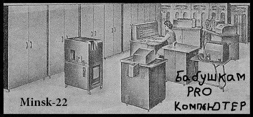 Компьютер из советского прошлого серии