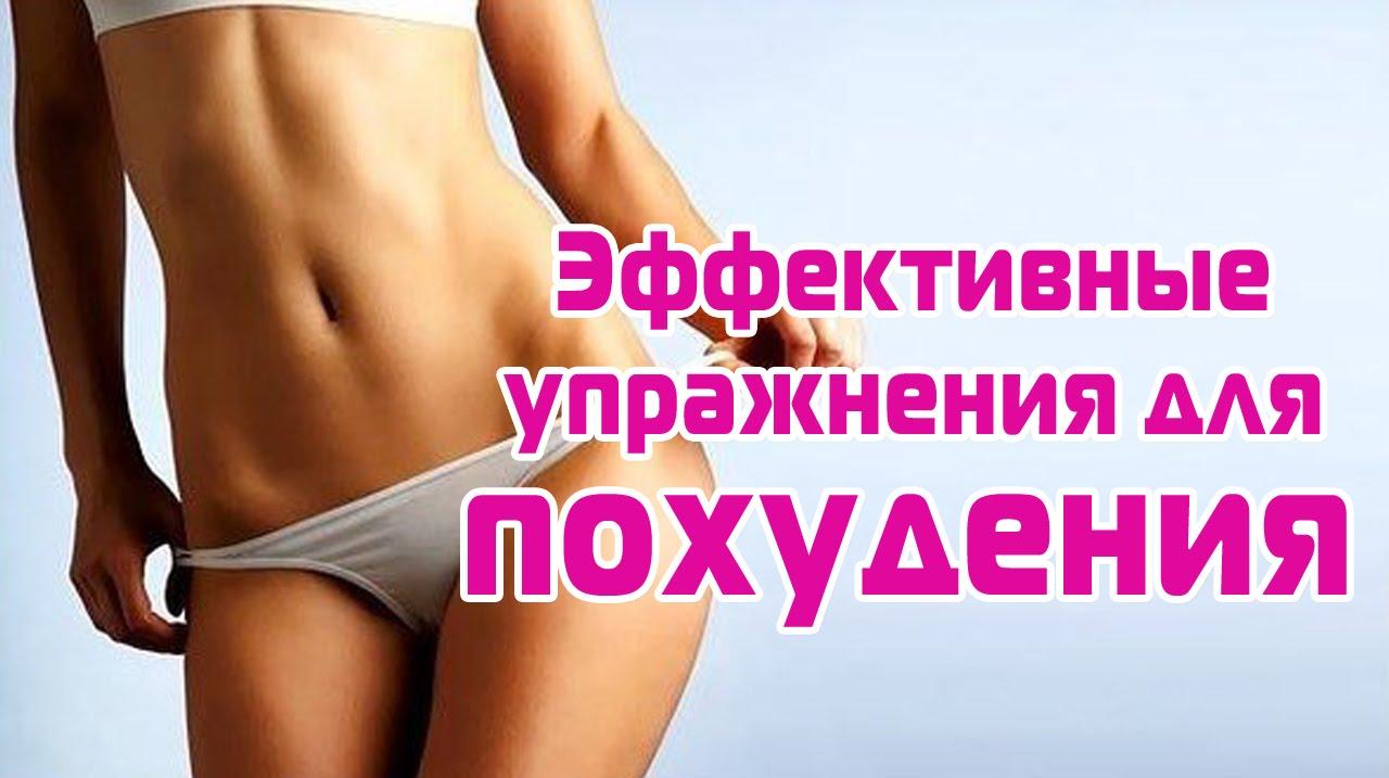 Эффективное похудение упражнениями