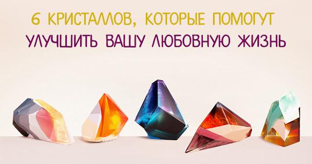 6 кристаллов, которые помогу…