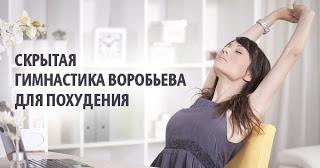 Гимнастика Воробьева - худеем без напряга