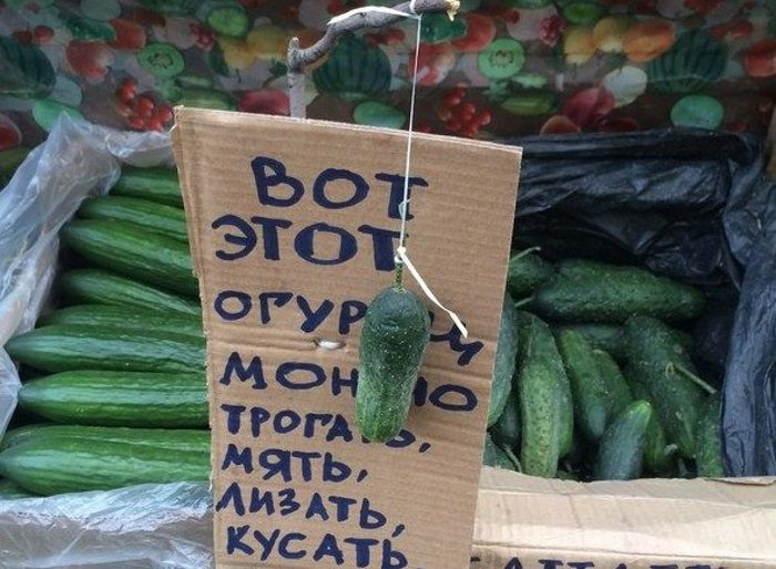 Забавные кадры с российских рынков позитив,смешные картинки,юмор