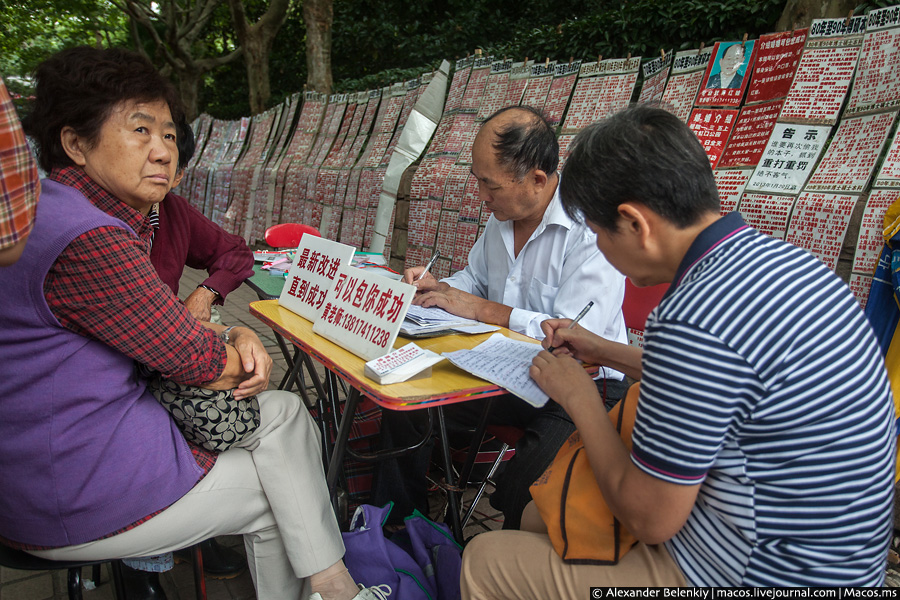 Шанхайский рынок женихов и невест