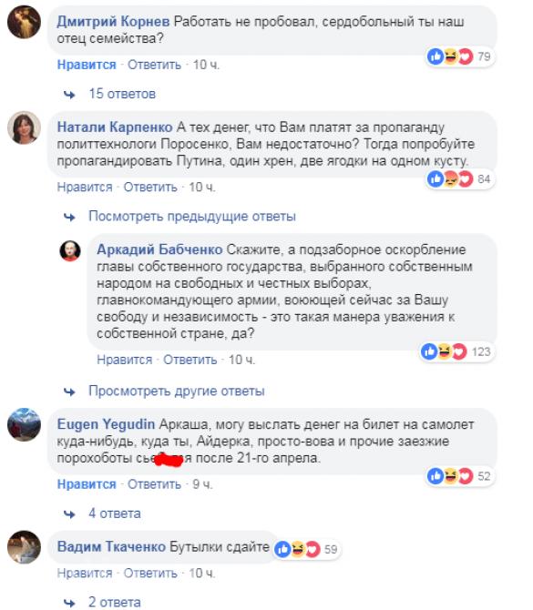 15 апреля 2019 — Судьба предателя — украинский пропагандист Бабченко стал никому не нужен и взывает о помощи