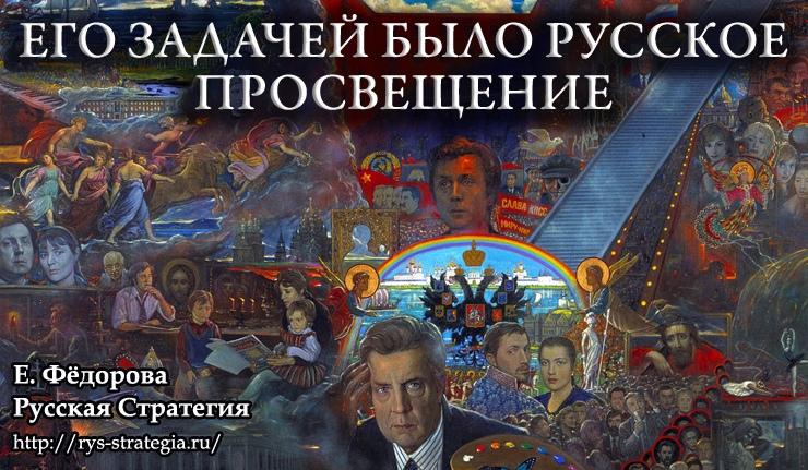 Его задачей было русское Просвещение