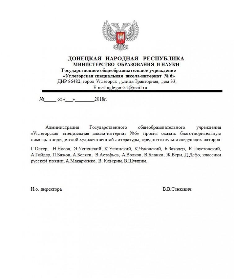 Помощь детской школе в Углегорске