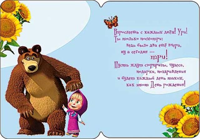 Открытки юбилейным, открытки племяннице 3 года