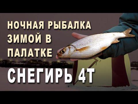 Рыбалка на севере 2017 8 Зимняя ночная рыбалка в палатке Снегирь 4Т