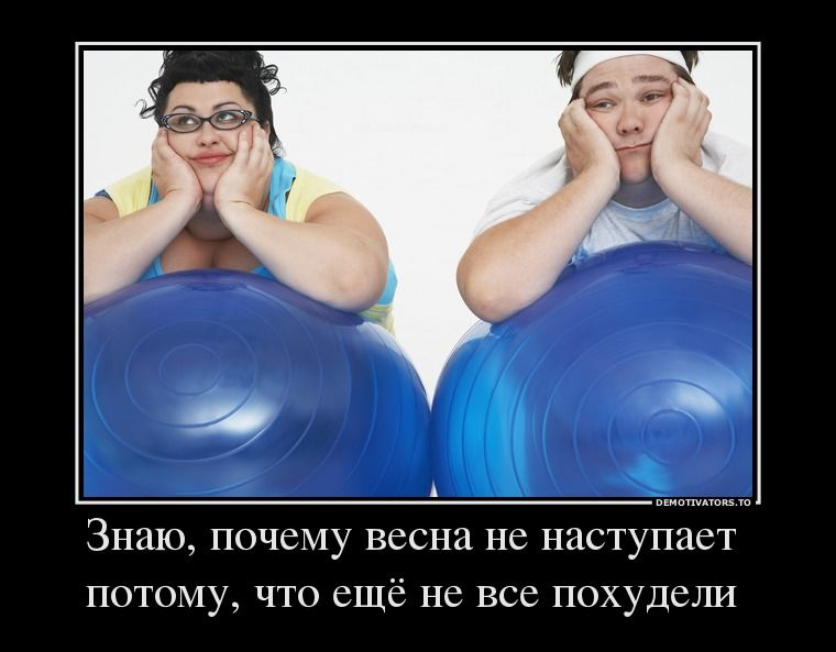 Картинка Демотиватор Для Похудения.