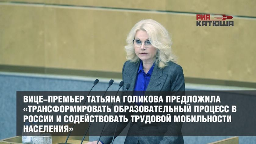 Вице-премьер Татьяна Голикова предложила «трансформировать образовательный процесс в России и содействовать трудовой мобильности населения»