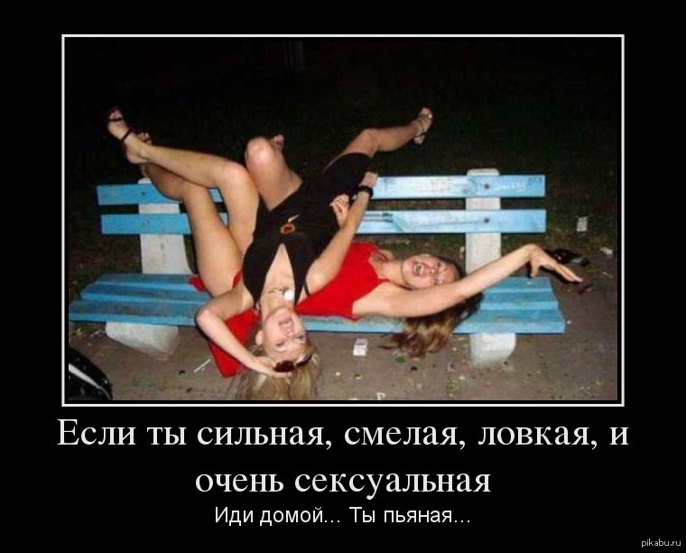 Зачетные, смешные и классные демотиваторы из нашей жизни со смыслом демотиваторы свежие,приколы,смешные демотиваторы,угарные фотки,фото приколы,шикарные фотографии,юмор
