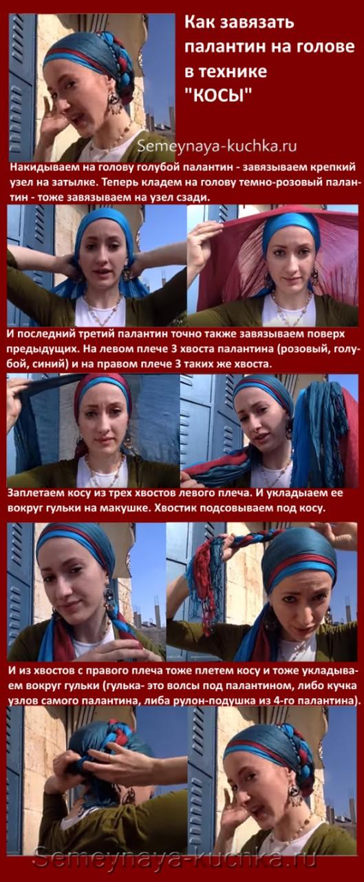 урок как завязать палантин шарф на голове