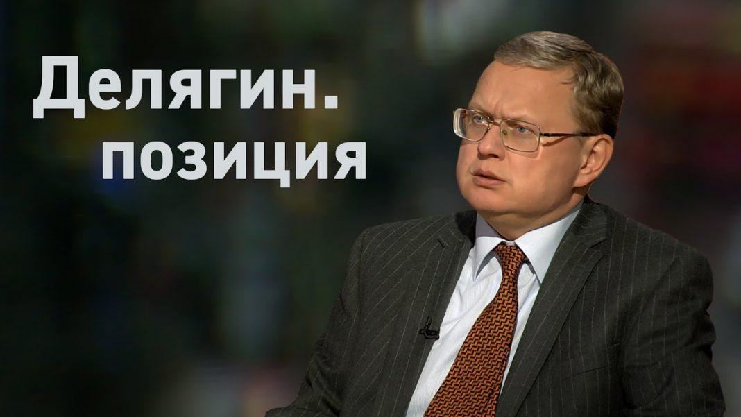 Михаил Делягин: Россия живет на вулкане