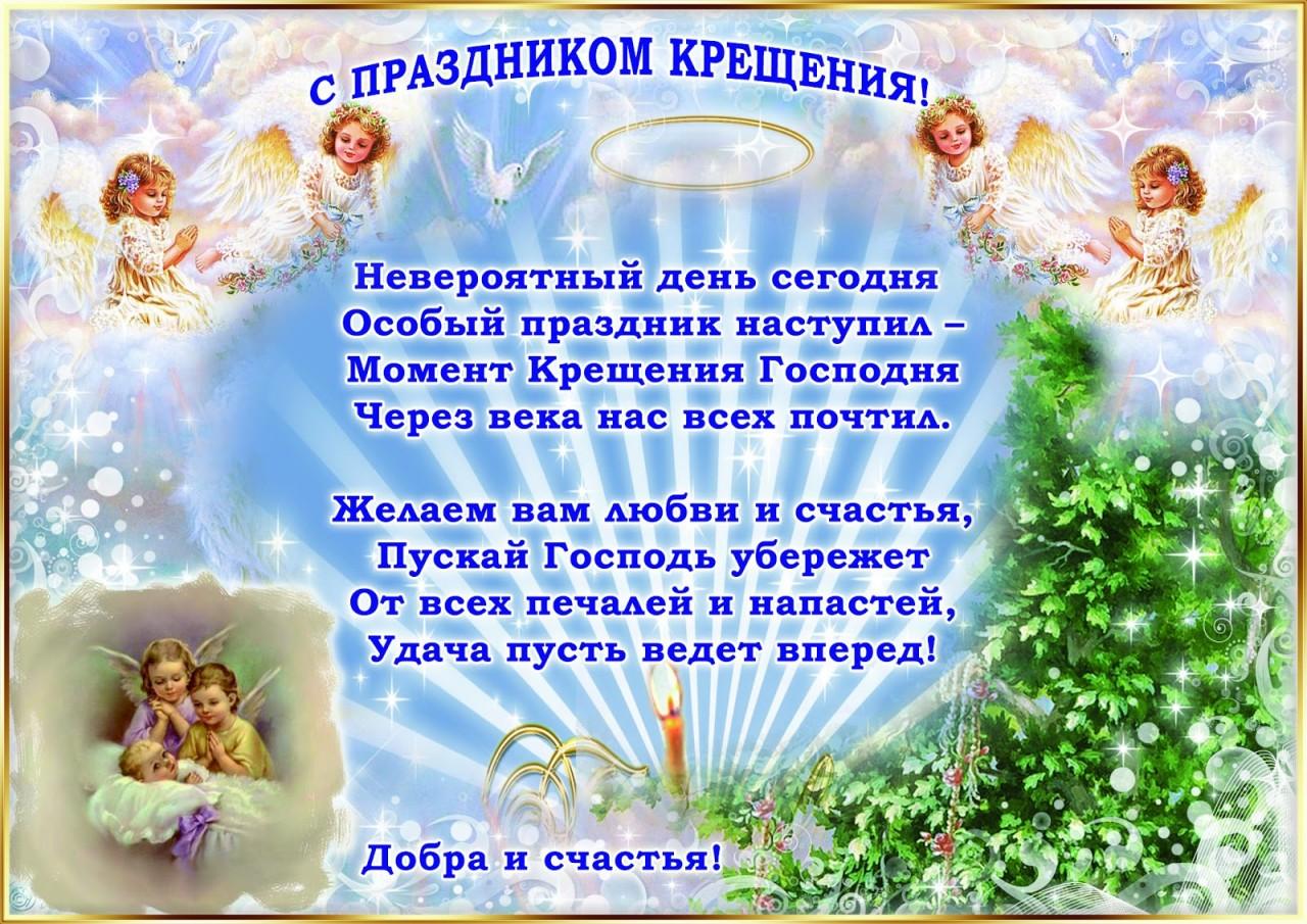 Про, открытки крещение 19 января поздравления