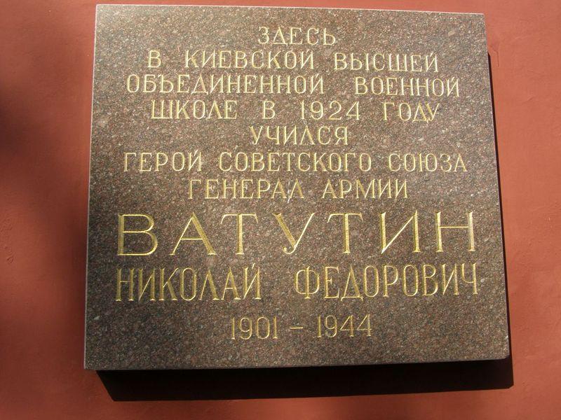 На Украине разрушили мемориальную доску генералу Ватутину