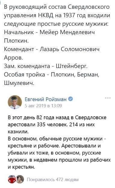 «Простые русские мужики» плоткины, штейнберги и прочие ройзманы
