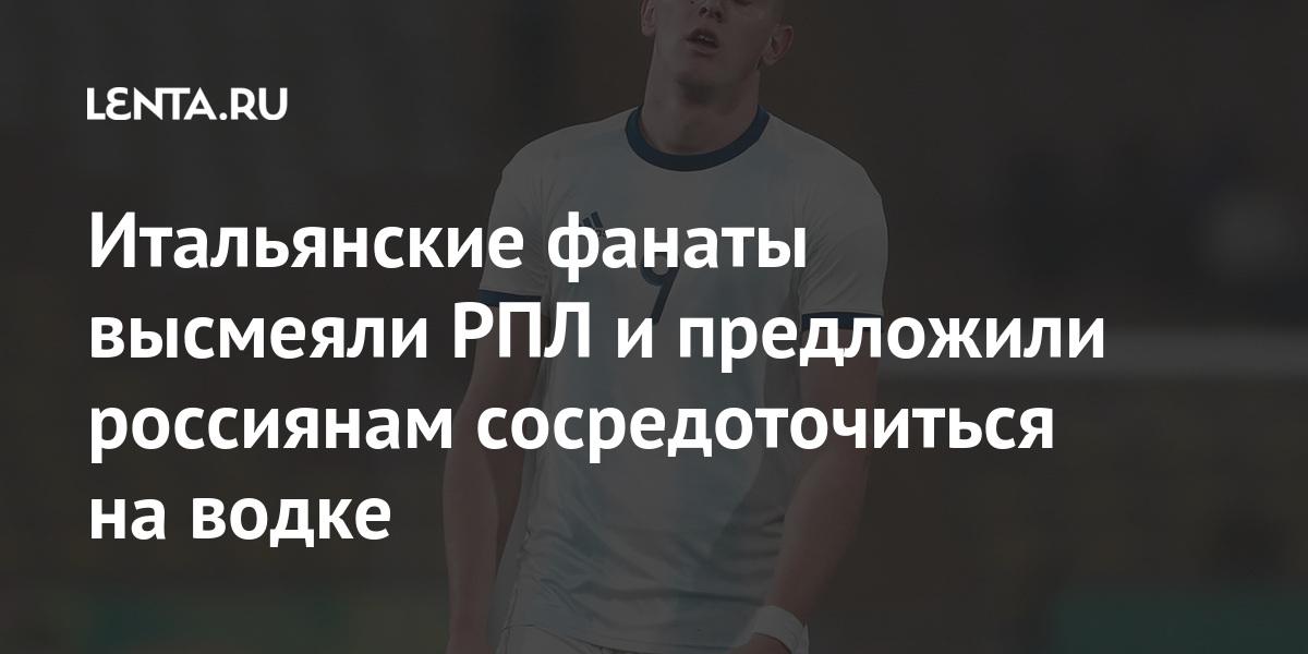 Итальянские фанаты высмеяли РПЛ и предложили россиянам сосредоточиться на водке Спорт