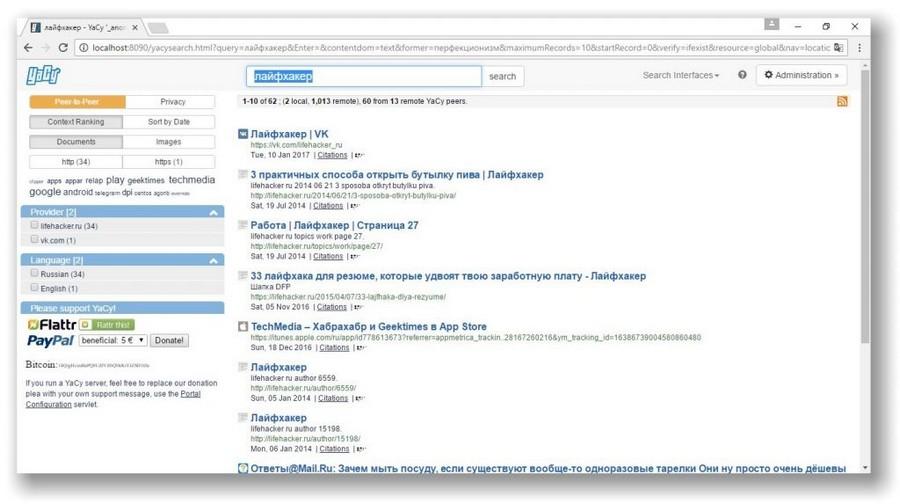 Существующие непопулярные поисковики