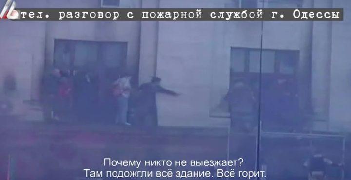 Откровения «снайперов Майдана» раскрыли шокирующие детали одесской трагедии