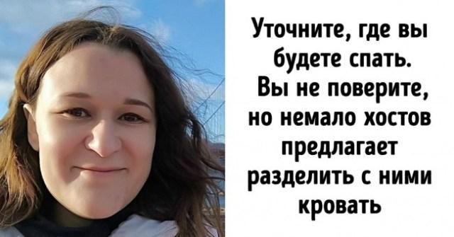 Девушка, побывавшая в 30 странах, рассказала, как путешествовать, не тратясь на жилье