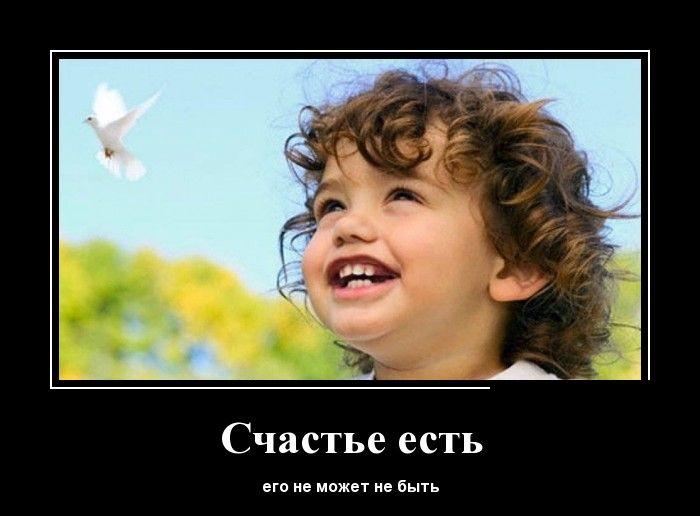 Картинки смешно, картинки счастье есть его не может не быть