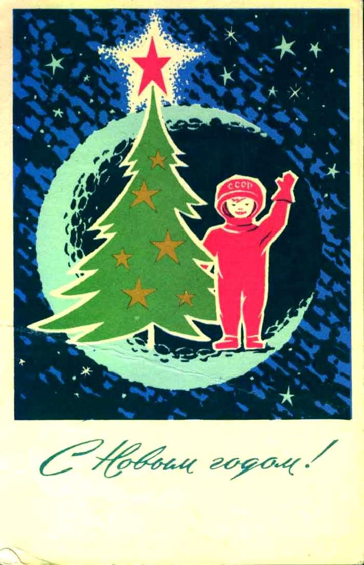 Новогодние авиа-космические открытки СССР