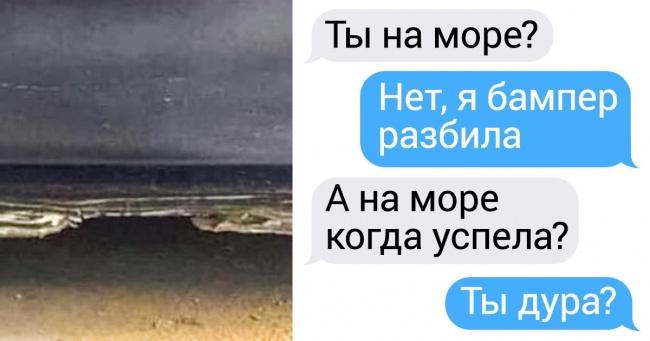 16 неожиданных СМС-диалогов, которые ведут собеседники с разных планет