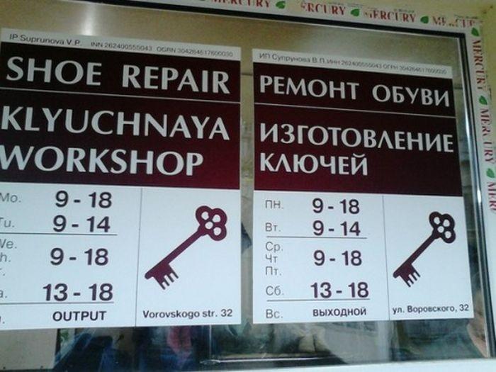 14. И работает там kluchnyjmaster английский не родной, как избавиться от иностранцев, смешно, трудности перевода