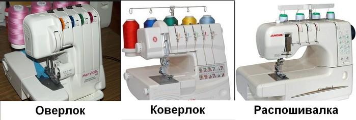 Для любителей шитья и начина…