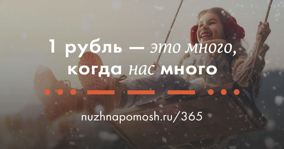 Российские знаменитости снялись в рекламе благотворительной акции #рубльвдень