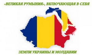 """Проект """"Великой Румынии"""": Бухарест выдвинет территориальные претензии Киеву?"""