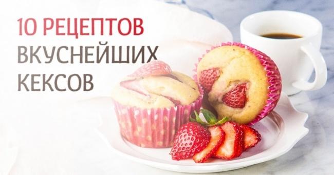 10рецептов вкуснейших кексов еда,пища,рецепты, выпечка