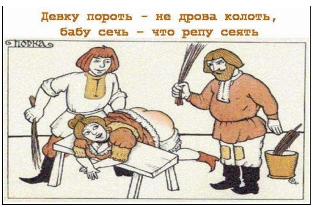 porka-zheni-muzhem-po-domostroyu