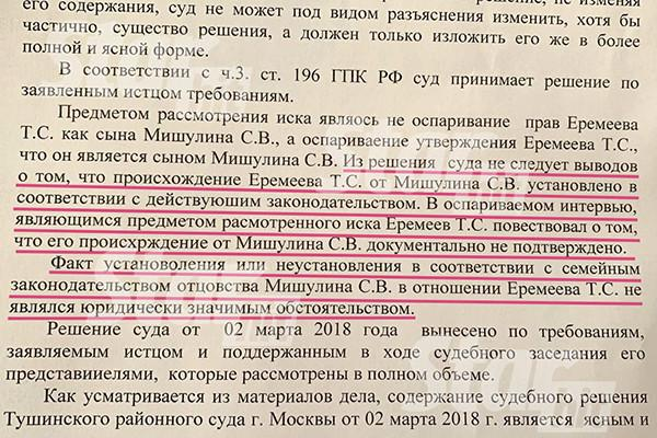 Тимур Еремеев не является сыном Спартака Мишулина! актер