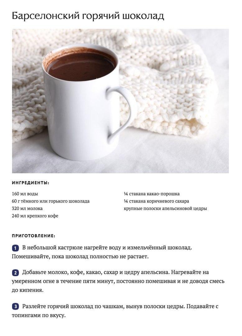 Зимние согревающие безалкогольные напитки